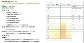 无毒钙锌稳定剂(MT-F610)