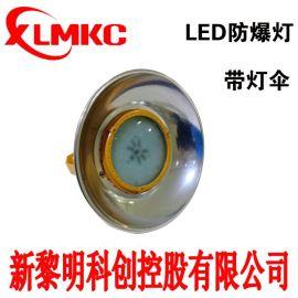 新黎明科创BZD180-099免维护LED防爆灯
