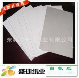 电池卡牌专用吸塑白板纸,吸塑白卡,吸塑白底白板纸100包吸塑