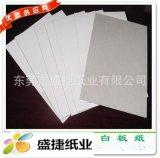 電池卡牌專用吸塑白板紙,吸塑白卡,吸塑白底白板紙100包吸塑