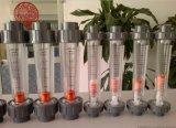珠海管道式流量计、水处理设备流量计、LZS系列塑料转子流量计
