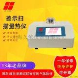 上海久滨dsc差示扫描量热仪