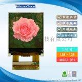 1.44寸串口液晶屏 TFTLCD显示模组