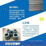 北京隧道灌漿錨杆32注漿錨杆