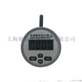 上海铭控:MD-260G无线灭火器压力表