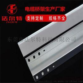 不锈钢电缆桥架厂家报价-东莞电缆桥架厂家-鑫法尔特