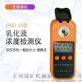浓度检测仪 矿用高精度测量仪折光仪无锡煤机乳化配件
