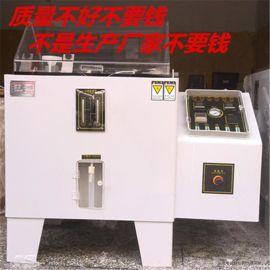 『**厂家推荐』盐雾试验机 小型盐雾测试箱 批发供应
