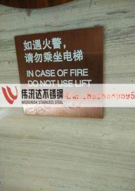 拉丝玫瑰金不锈钢指示牌 电梯按钮指示牌 拉丝玫瑰金不锈钢楼层索引牌
