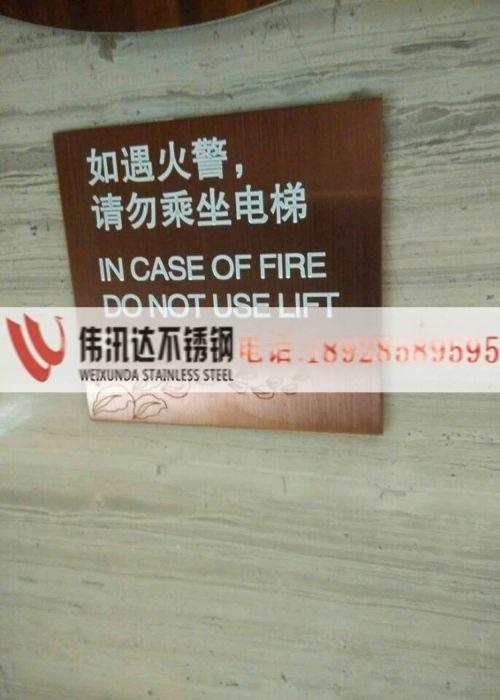 拉絲玫瑰金不鏽鋼指示牌 電梯按鈕指示牌 拉絲玫瑰金不鏽鋼樓層索引牌