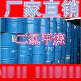 厂家大量直销二氯甲烷高含量二氯甲烷价格行情
