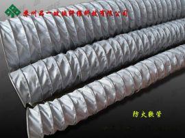供应品一风机排风管,防火柔性伸缩管,灰色高温风管