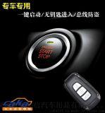 车载手机远程启动空调 暖气 汽车一键启动 智能钥匙 无钥匙智能进入防盗远程监控系统