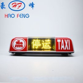 HF 104型 LED 智能顶灯出租车顶灯