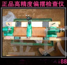 偏摆仪 偏摆检查仪 径向跳动检测仪同轴度测量仪高精度测量仪