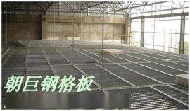北京钢格板、天津平台钢格板、北京热镀锌钢格板、天津防滑钢格板、北京异形钢格板定做、天津钢梯踏步板、北京水沟盖板