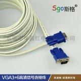 sgo斯格VGA扁平线VGA3+6高清连接线 3m