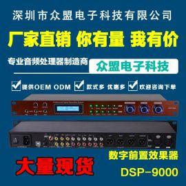 厂家直销 数字前置效果器 前级混响效果器 放大器 一机多能 防啸叫 DSP-9000