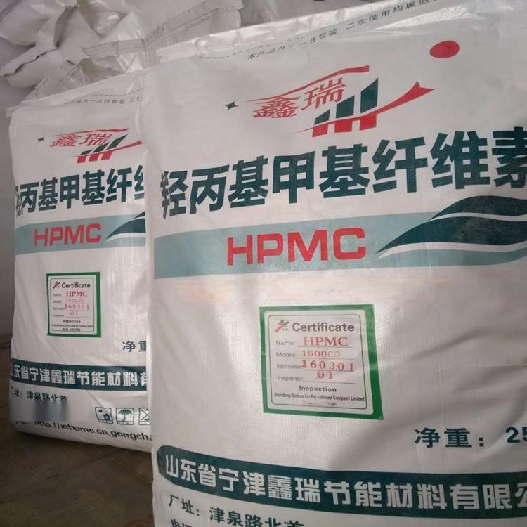 威海羥丙基甲基纖維素HPMC包郵