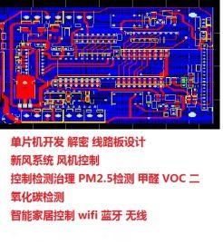 單片機開發 新風機控制系統PM2.5甲醛檢測