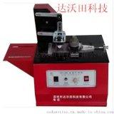 小型精密电动移印可用于各种金属塑料玻璃陶瓷等不同材质深圳达沃田移印机FT-86
