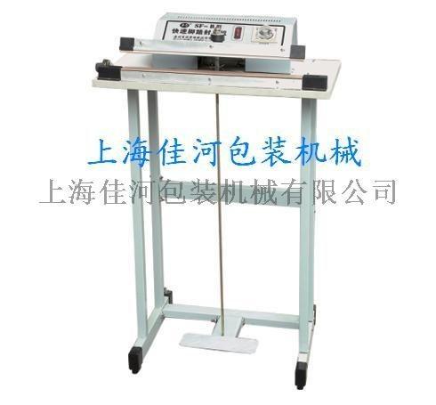 上海廠家直銷簡易型腳踏封口機  薄膜 複合薄膜 鋁塑薄膜封口機