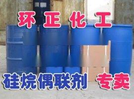 山东硅烷偶联剂550 粘合剂 表面处理剂KH-550