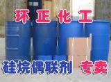 山東矽烷偶聯劑550 粘合劑 表面處理劑KH-550