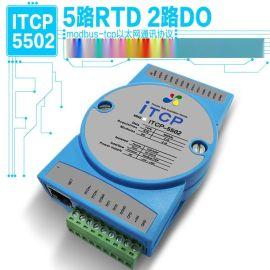 PT100铂热电阻温度采集模块Modbus物联网控制温度变送器连接电脑