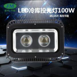 山东冷库大功率冷库投光灯LED冷库灯100W自动化冷库照明天棚灯厂房高库灯