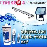 路燈打玻璃膠-洗牆燈密封膠-室外燈具防水膠-戶外防潮矽膠生產