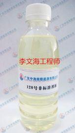 供应东莞优质120非标橡胶溶剂油