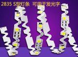 S型2835軟燈帶適用於迷你字廣告標識、發光字燈條