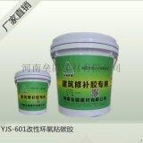 鄭州供應改性環氧粘碳膠20kg/組