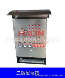 郑州三防配电箱厂家,不锈钢三防箱定制、三防控制箱价格低