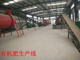 宁夏猪粪牛粪加工有机肥生产线设备工艺技术
