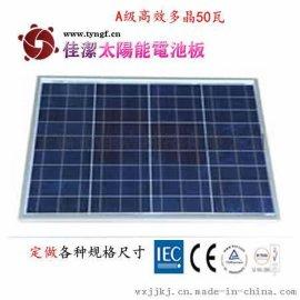 供应佳洁牌JJ-50D50瓦多晶太阳能电池板