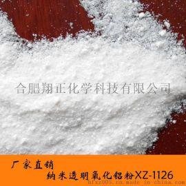透明纳米氧化铝粉 能透明的氧化铝纳米粉料