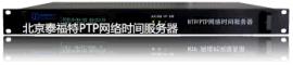 北京泰福特HJ308-S标准1UPTP高精度时间服务器