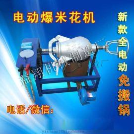 新款电动爆米花机 手摇全自动爆米花机 炸花机煤炭煤气炉子家用商用