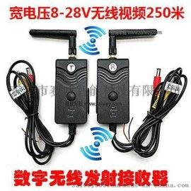 数字无线信号接收发射器抗干扰视频传输250米