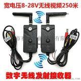 數位無線信號接收發射器抗幹擾視頻傳輸250米