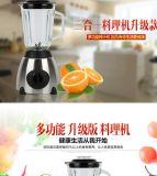 特价直销大功率商用料理机 破壁机 家用沙冰机 现磨豆浆机 果汁机