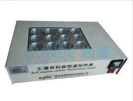 SUNDE/青岛尚德SN-TR-12 土壤有机碳恒温加热器