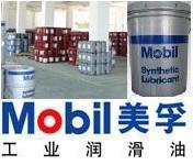 北京美孚工业润滑油