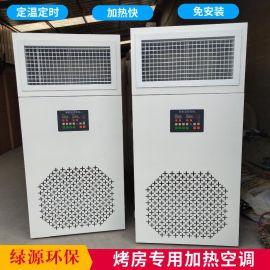 厂家批发加热空调 热风机 烤漆房  加热设备 烤房烘干升温设备