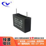 无极 无感 锌铝膜电容器MKP 3uF/275V