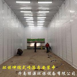 定做伸缩喷漆房 工业喷漆房 钢构设备环保喷漆房 水帘移动喷漆房