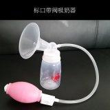 手动吸奶器 带气阀控制 强吸力挤奶器 孕产妇用品