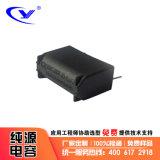 电磁炉跨线 平滑滤电容器MKP-X2 4uF/275VAC